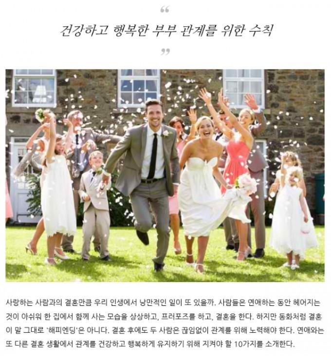 바람직한 결혼생활을 위한 10가지 방법000.PNG