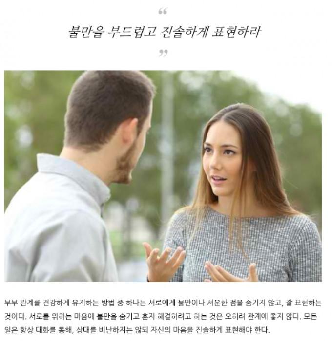 바람직한 결혼생활을 위한 10가지 방법02.PNG