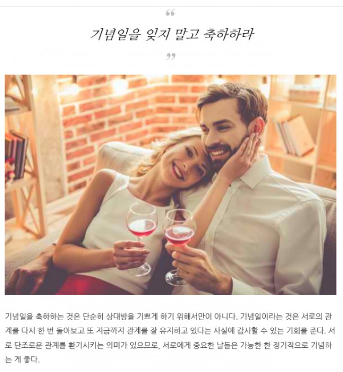 바람직한 결혼생활을 위한 10가지 방법03.PNG