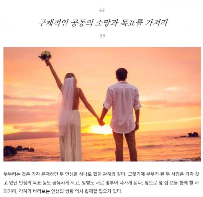 바람직한 결혼생활을 위한 10가지 방법04.PNG