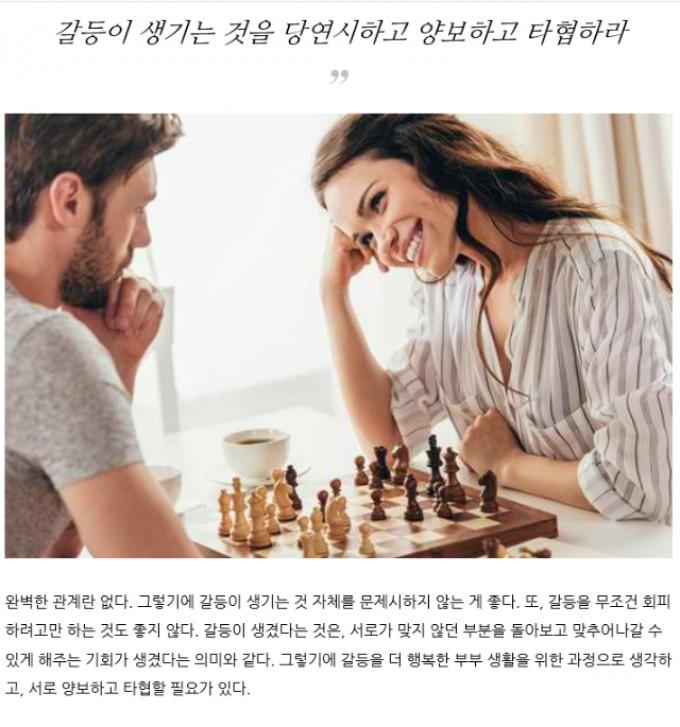 바람직한 결혼생활을 위한 10가지 방법05.PNG