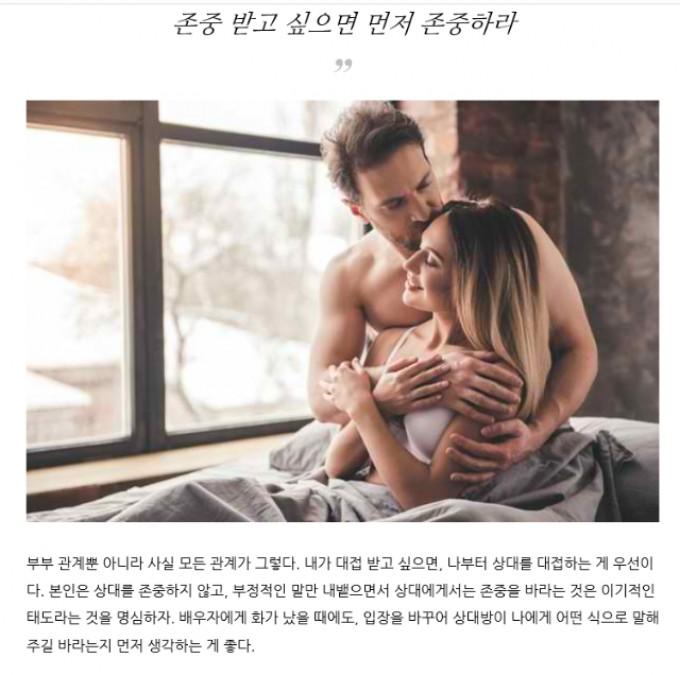 바람직한 결혼생활을 위한 10가지 방법06.PNG