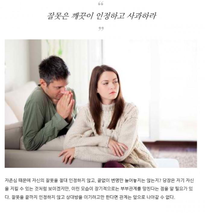 바람직한 결혼생활을 위한 10가지 방법10.PNG