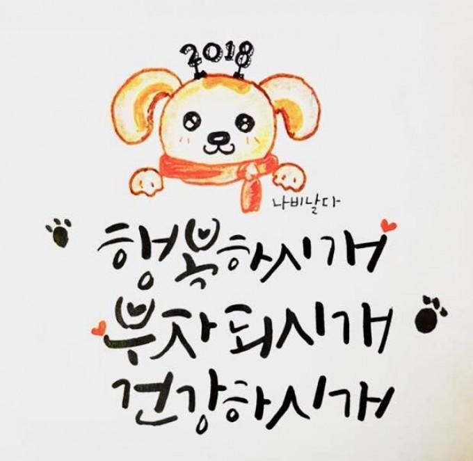 2018년 신년인사 사진.jpg
